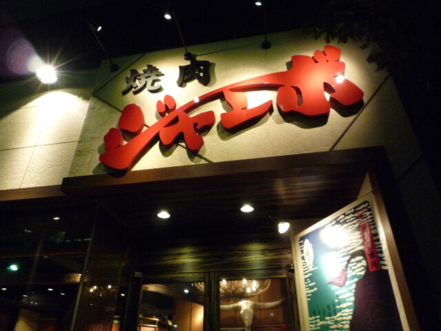 https://tabelog.ssl.k-img.com/restaurant/images/Rvw/5297/640x640_rect_5297034.jpg
