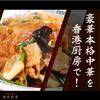 香港厨房 - その他写真: