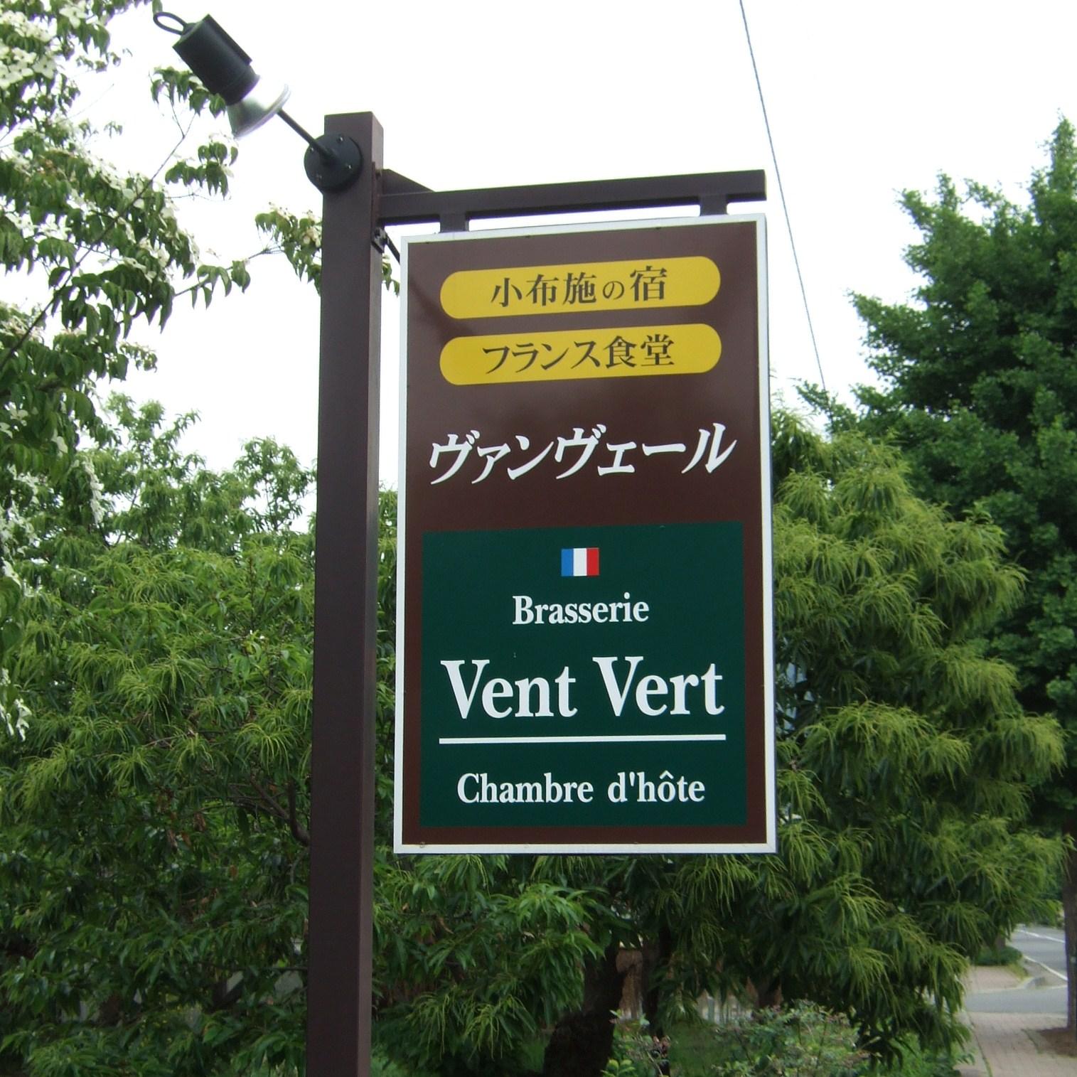 フランス食堂 ヴァンヴェール
