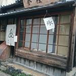 萬御菓子誂處 樫舎 - ここの隣に昔駄菓子屋さんあってん(*^^*) 隣というか裏かな