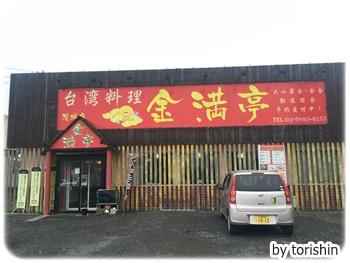 台湾料理 金満亭