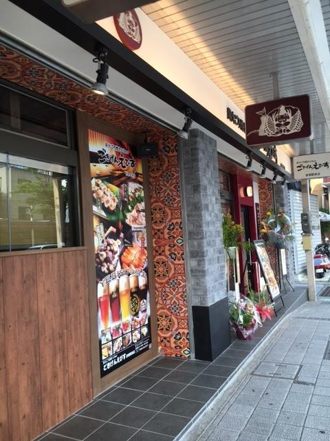 ごきげんえびす 彦根駅前店