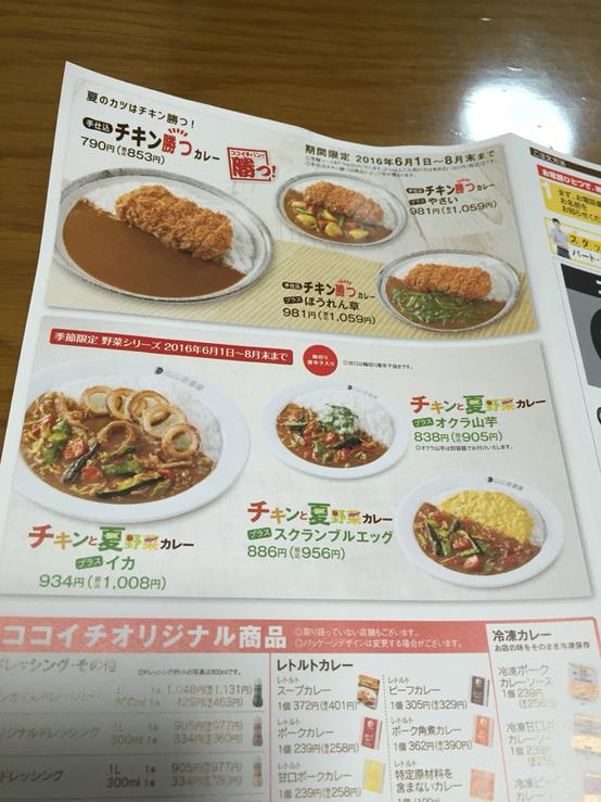 CoCo壱番屋 緑区鳴海国一店