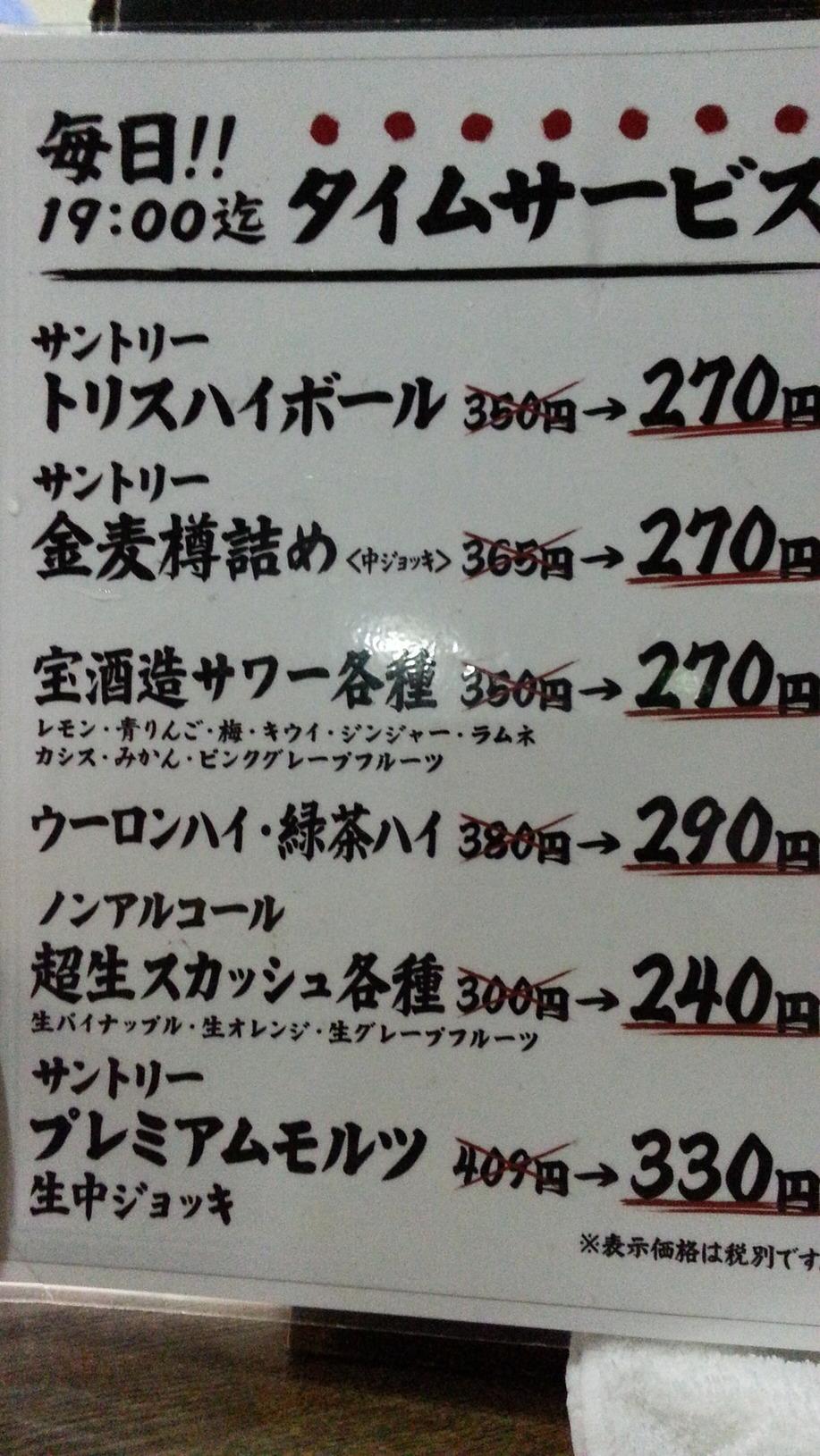 おっけい 永山店