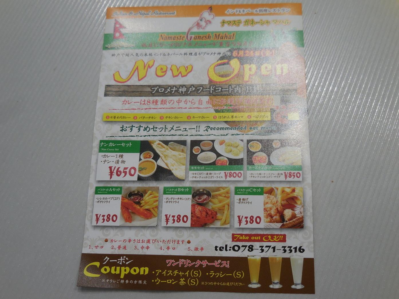 ナマステガネーシャマハル 神戸ハーバーランド店