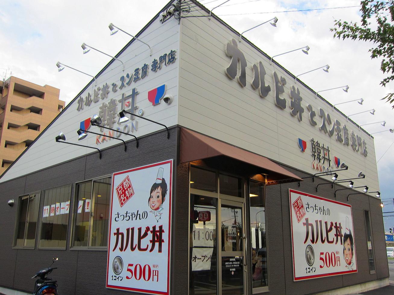 韓丼 新堀川本店