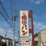福田パン - 看板です。