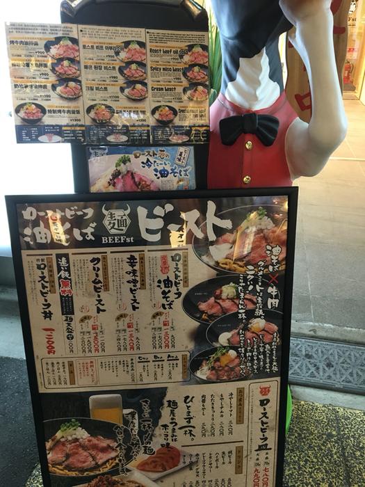 ローストビーフ油そば ビースト 西新宿店