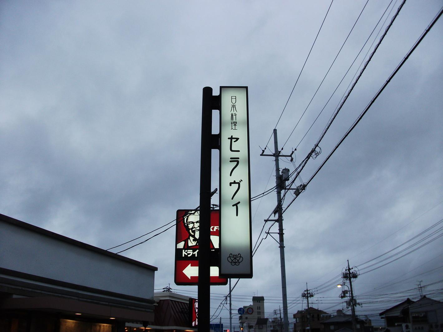 日本料理 セラヴィ