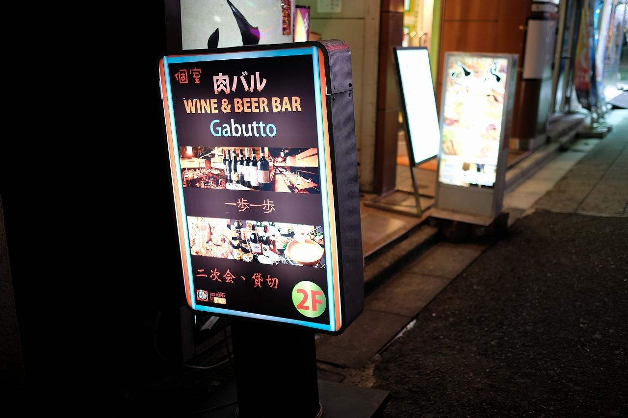 チーズ×肉バル Gabutto 新宿店