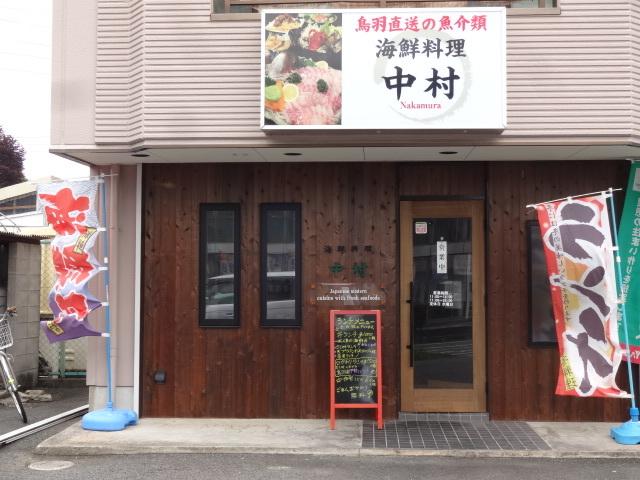 海鮮料理 中村