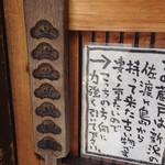 松月堂 わびすけ - その他写真:重い扉は佐渡島から