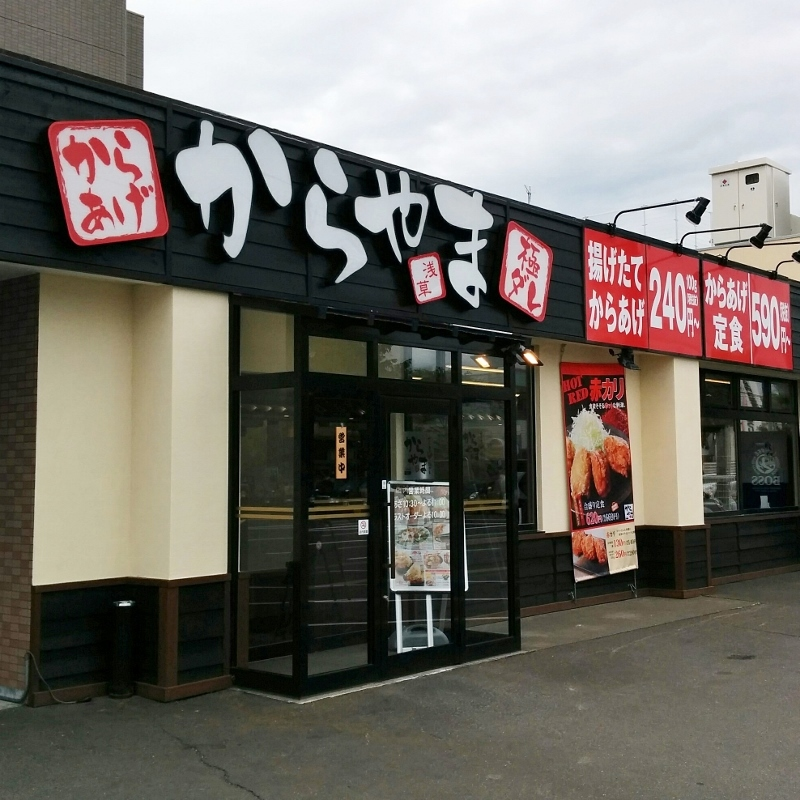 からやま 札幌白石店