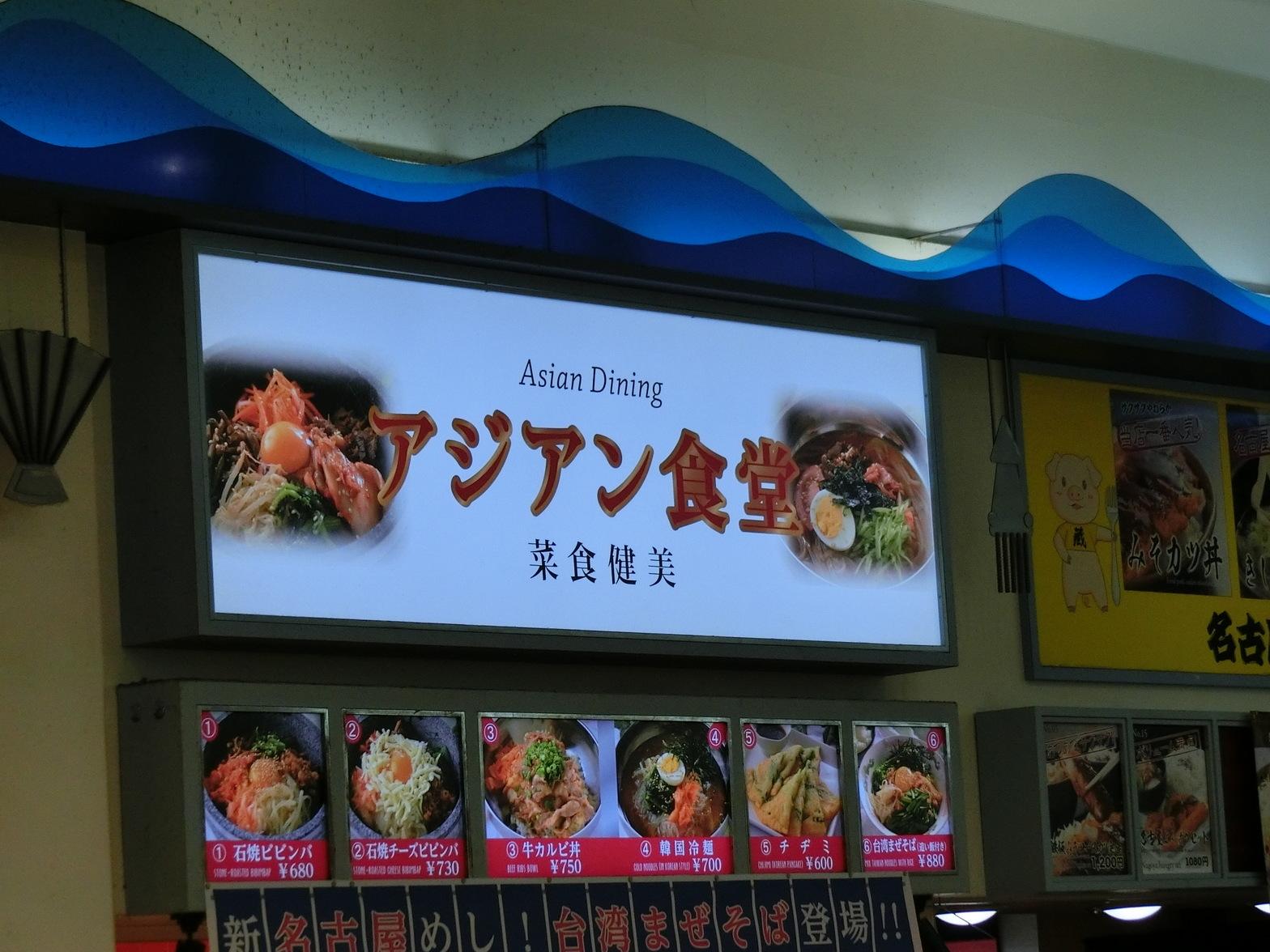 アジアン食堂