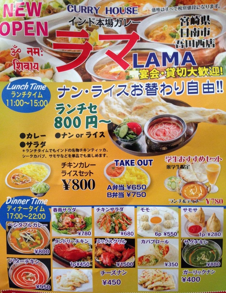 カリーハウス ラマ 吾田西店