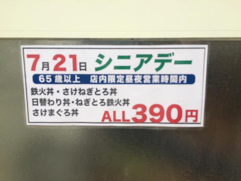 すし処 まさ坊 太田店