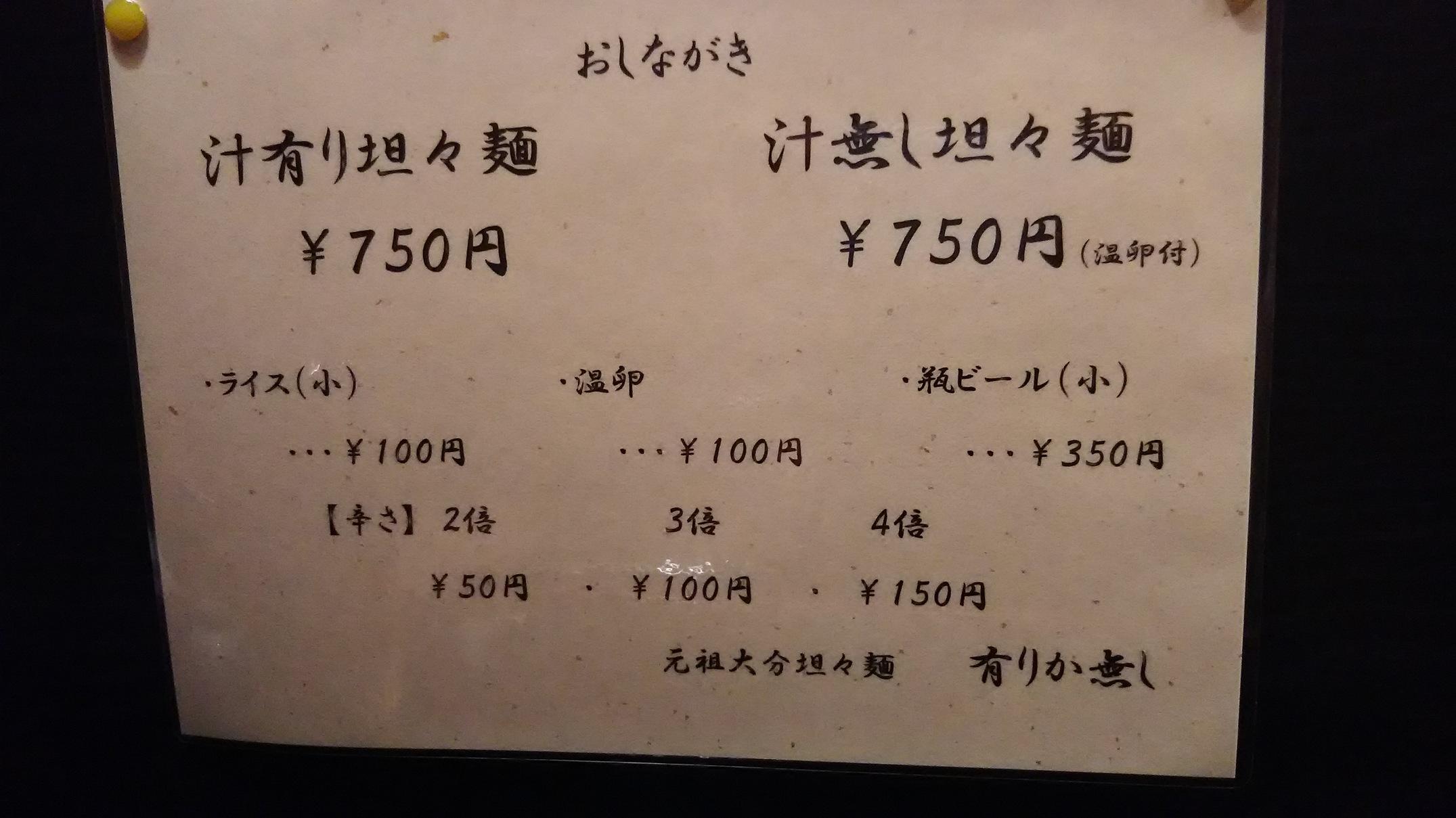 元祖大分担々麺 有りか無し!