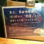 武蔵家 - 「武蔵家 大井町店」平成28年7月3日(日)再訪問 第二、第四火曜日の18時から店名と内容が変わり、営業されているようです。