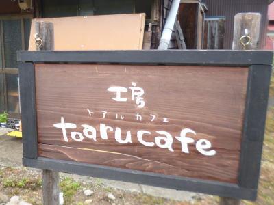 トアルカフェ
