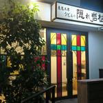 53122572 - 慶應三年うどんの隠れ岩松