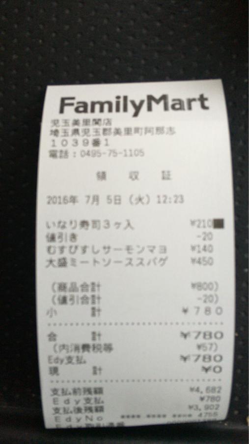 ファミリーマート 児玉美里関店