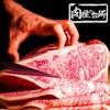 肉屋の台所 宮益坂ミート - 料理写真: