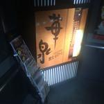 炭火ビストロ 華泉 - 外観写真: