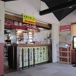 日本一たい焼き - お店では黒あん、白あん、カスタードのパリパリの鯛やきが購入できます