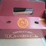 日本一たい焼き - お店のお土産に鯛やきを10個購入しました。