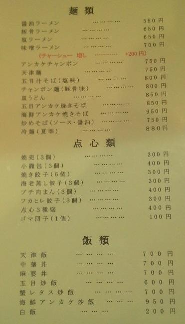 中華料理 琴寿
