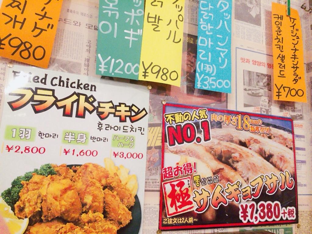 カントンの思い出 名古屋大須店