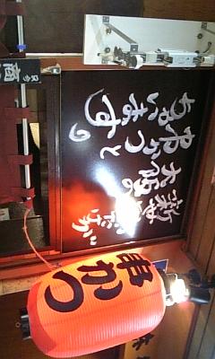 串かつ どて焼き 名代 幡ヶ谷