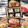 魚輝すし - 料理写真: