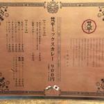 梵平 - メニュー