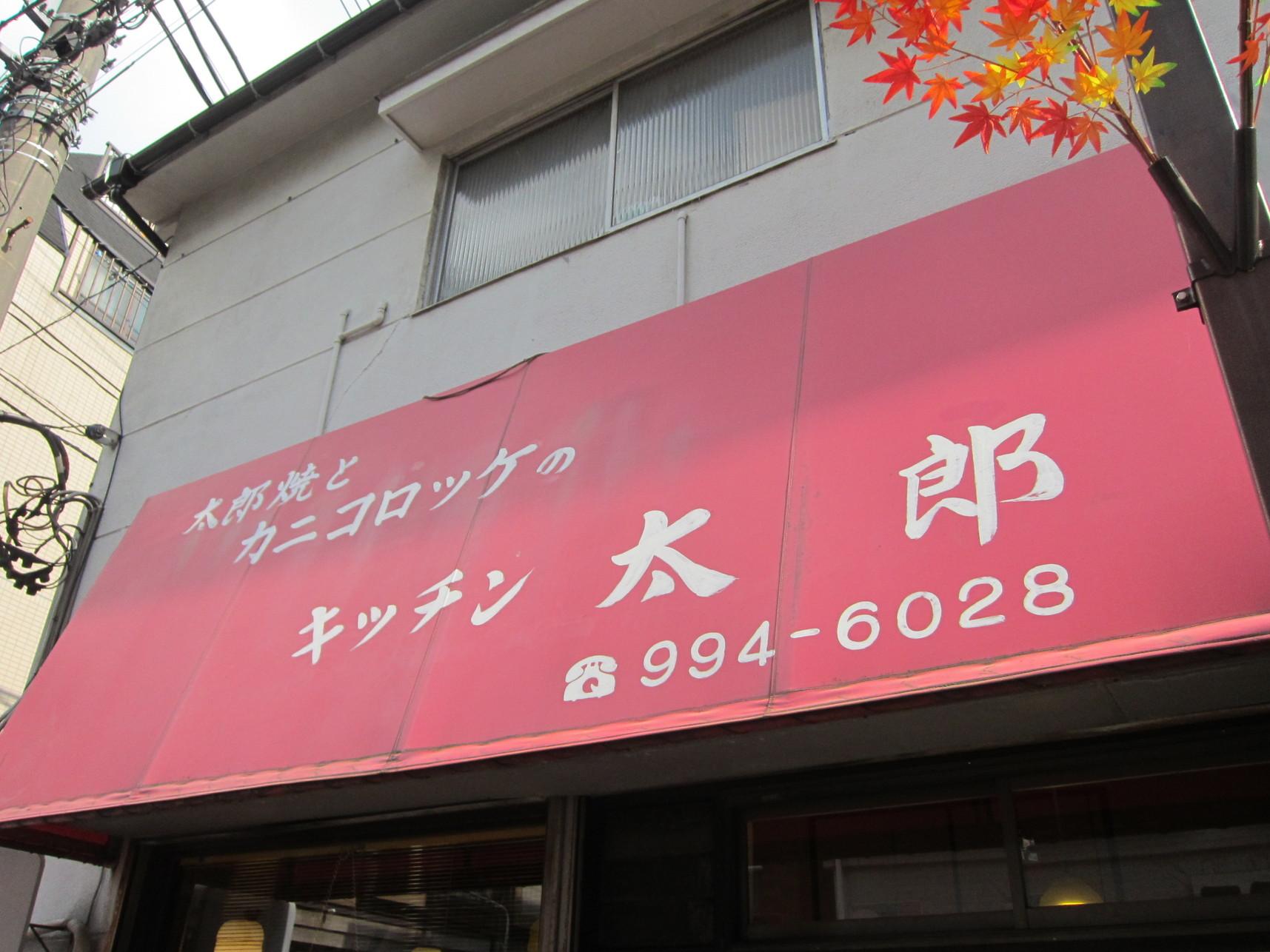 キッチン太郎