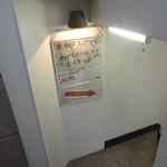 メイプル - 外観写真:地下へ下りる階段
