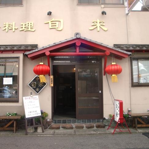 中国料理 旬来
