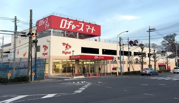ロヂャース大和田店