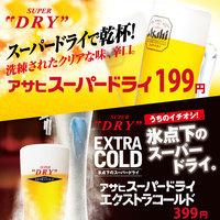 アサヒスーパードライ★ビールは破格の199円!!
