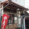 山田食堂 - 外観写真:2014年8月。