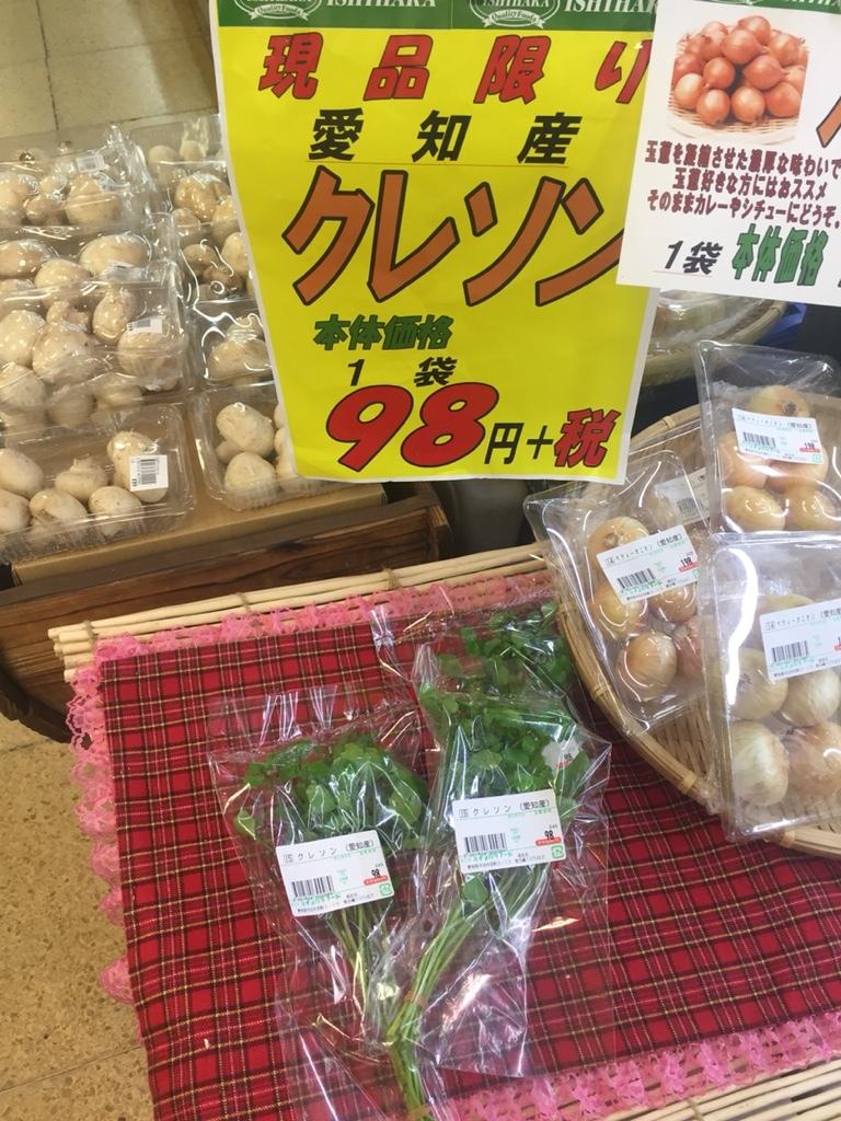 スーパーイシハラ 成岩店