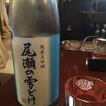弥太郎 - 本日のサービス日本酒 450円 今日は、尾瀬の雪どけ(純米大吟醸)です。 三杯飲んじゃいました(≧∇≦)。