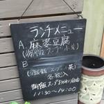 53287927 - 皿うどんランチは、売り切れましたσ(^_^;)。
