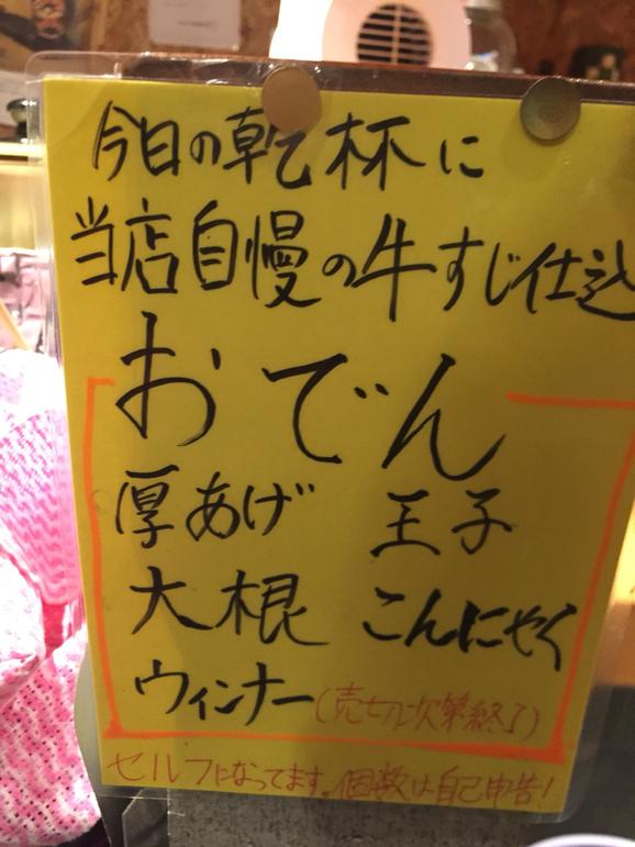 ホルモン湯田のじゃん横