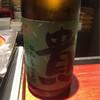 肴屋 クラゲ - ドリンク写真:山口の日本酒・貴