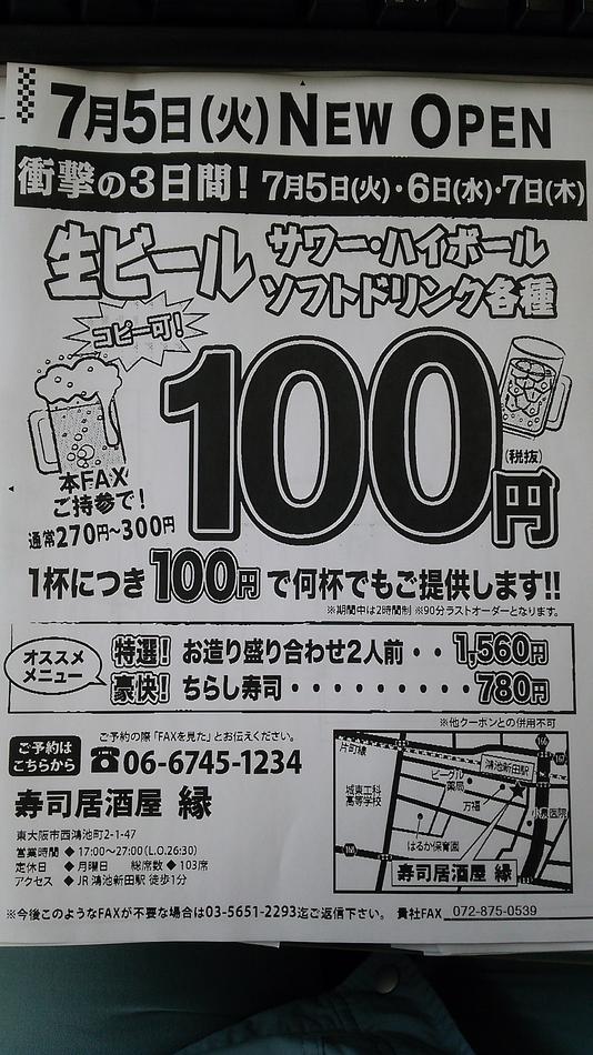 寿司居酒屋 縁 鴻池新田店