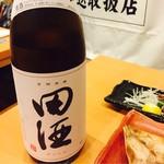 料理家 秀造 - 田酒。あるときはあります。
