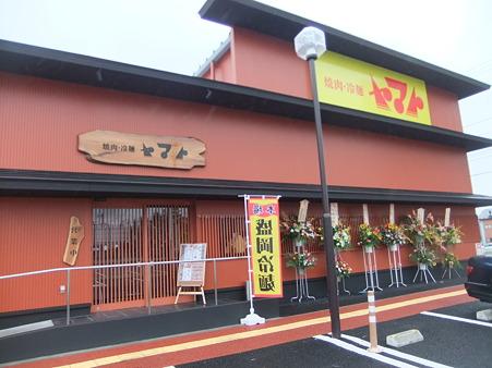 焼肉・冷麺ヤマト 一関店