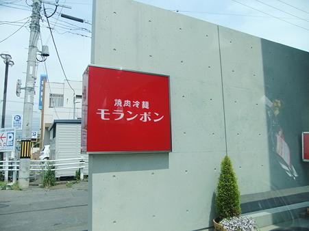 焼肉冷麺モランボン美原店
