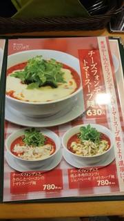 麺Dining セロリの花 - メニュー